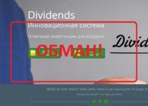 Dividends — реальные отзывы о хайпе