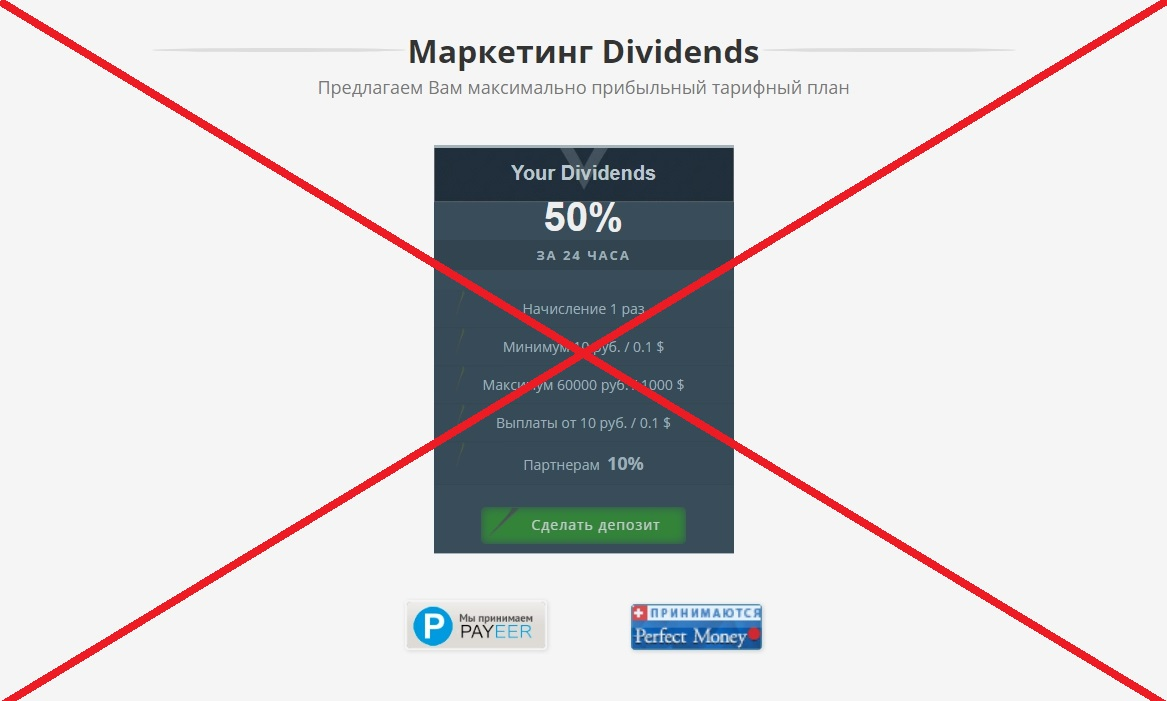 Dividends - реальные отзывы о хайпе