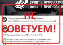 Дмитрий Власов Спорт Инвест — отзывы и обзор