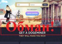 Dogebank.io – отзывы и обзор
