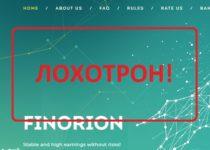 Finorion.biz — отзывы реальных людей