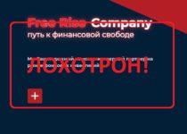 Инвестиции Free Rise Company — отзывы о freerisecom.com