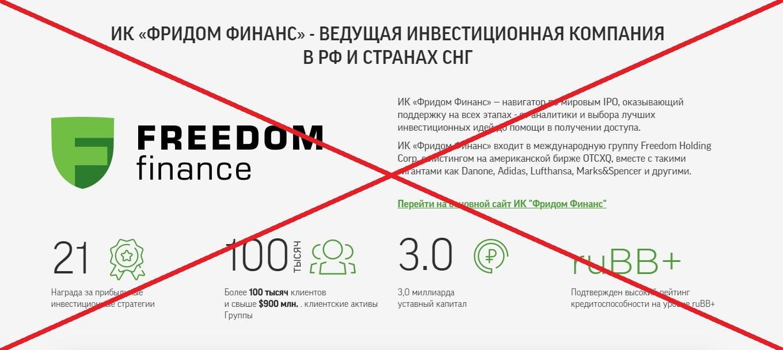 Freedom Finance - отзывы клиентов и обзор брокера Фридом Финанс