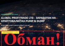 Отзывы Global ProfiTrade – инвестируй в тренд