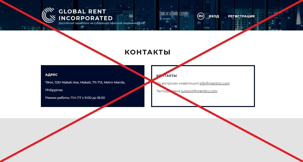 Global Rent INC - реальные отзывы