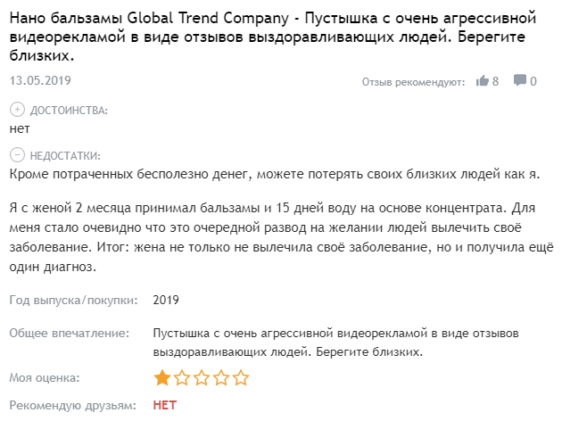 Global Trend Company отзывы