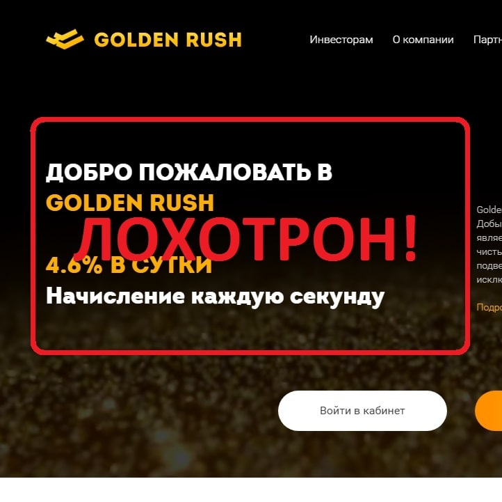 Golden Rush — добыча руды. Отзывы о goldenrush.cc