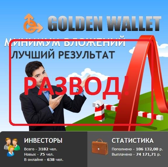 Golden Wallet — результативный проект. Отзывы
