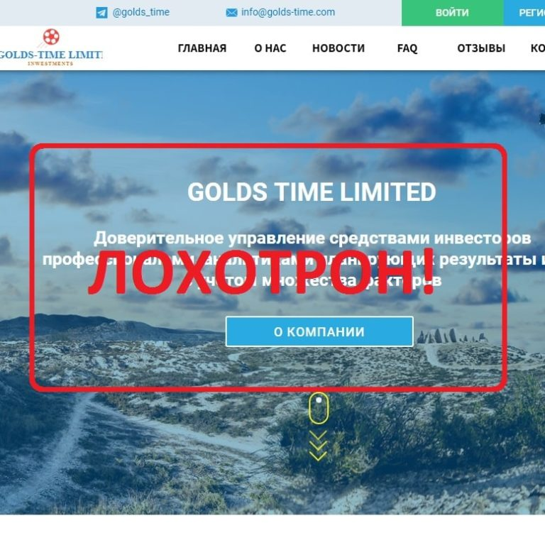 Отзывы о Golds Time Limited — инвестиции с golds-time.com