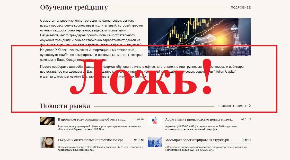 Отзывы о Helion Capital – фондовый брокер