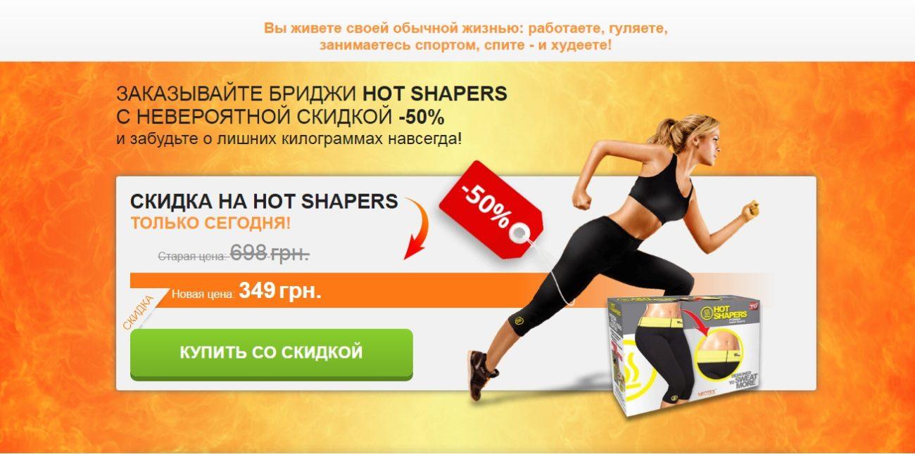 Hot Shapers - отзывы. Майка и бриджи для похудения