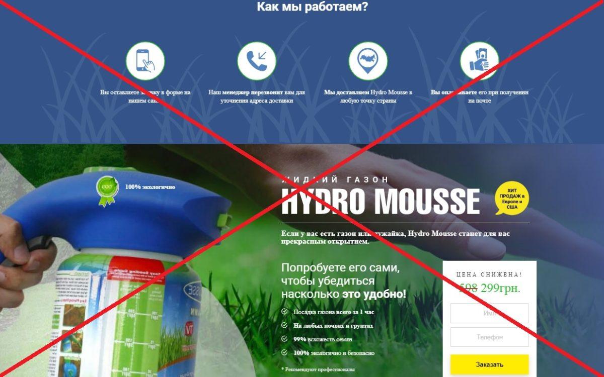 Жидкий газон Hydro Mousse - реальные отзывы