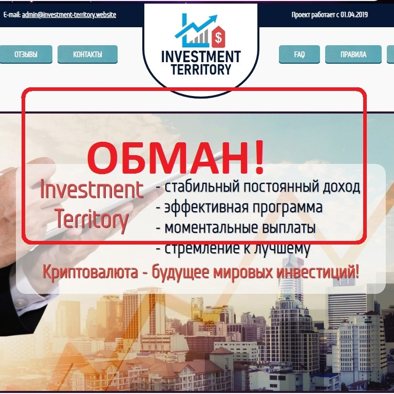 Отзывы о Investment Territory — уникальная платформа