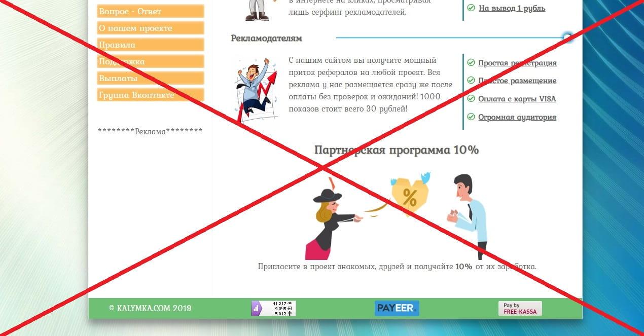 Отзыв о Kalymka - заработок и раскрутка сайтов