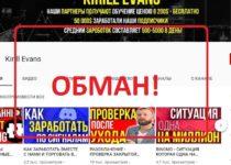Kirill Evans — отзыв о сомнительном проекте