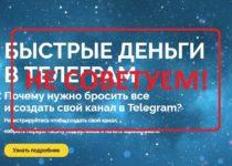 Курс «Быстрые деньги в Телеграмм» от Андрея Васильева