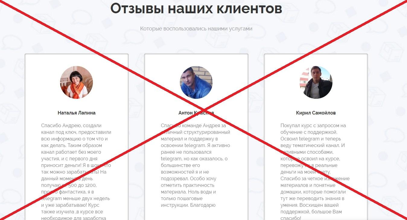 """Курс """"Быстрые деньги в Телеграмм"""" от Андрея Васильева"""