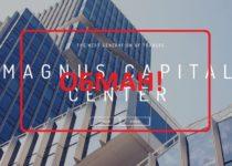Отзывы о Magnus Capital Center — прогнозы сколько проживет, развод?