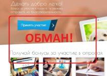 Отзывы о МоеМнение — призы за опросы moemnenie.ru
