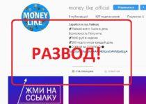 Money Like или Денежные Лайки — отзывы о мошенниках