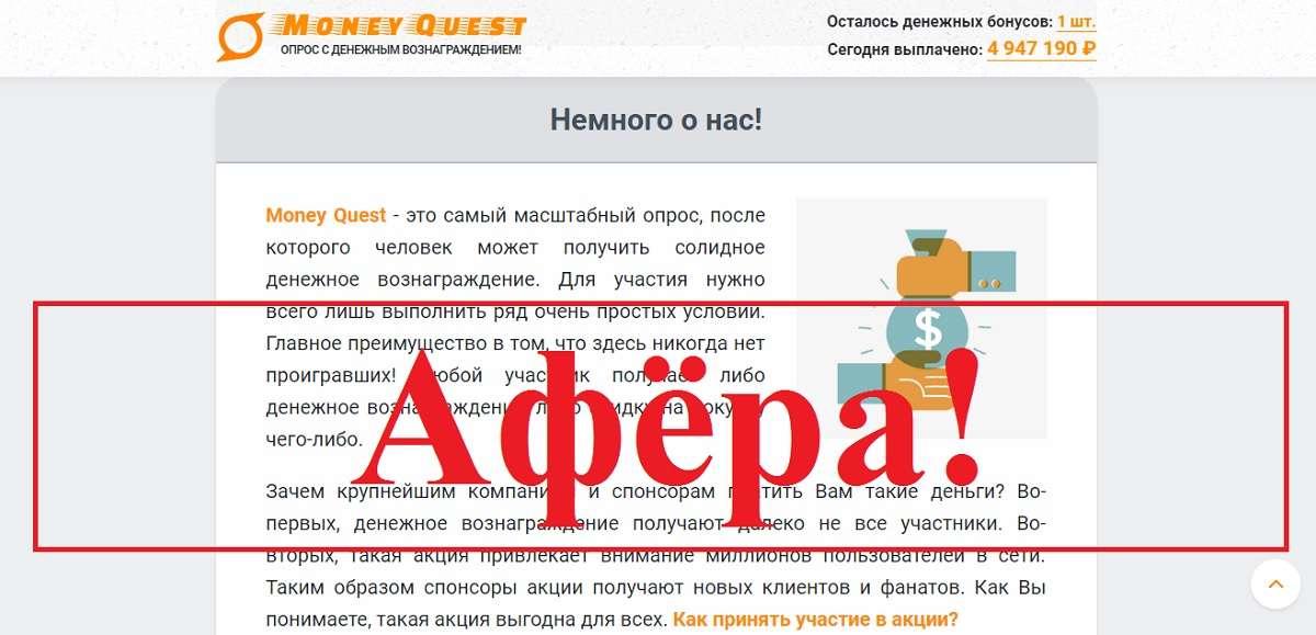 Money Quest – опрос с денежным вознаграждением