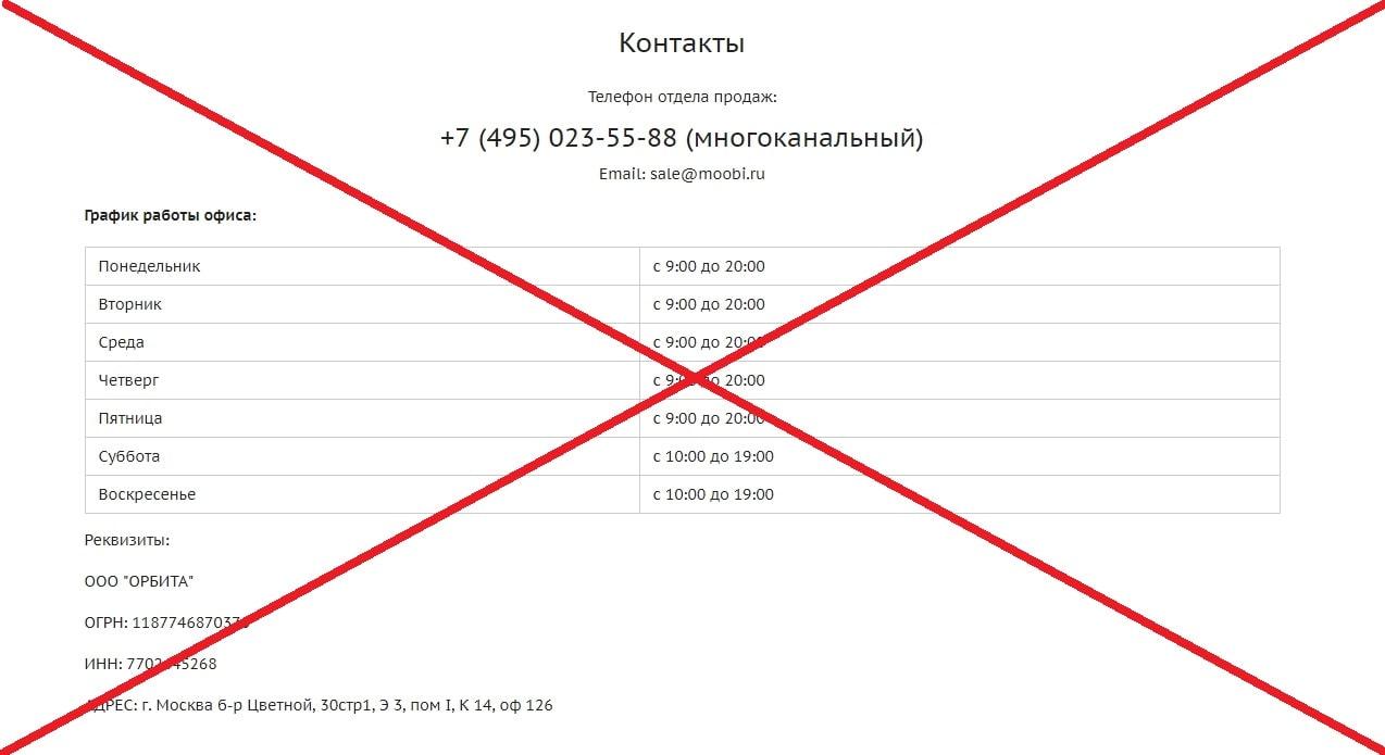 Реальные отзывы о Moobi.ru - магазин телефонов