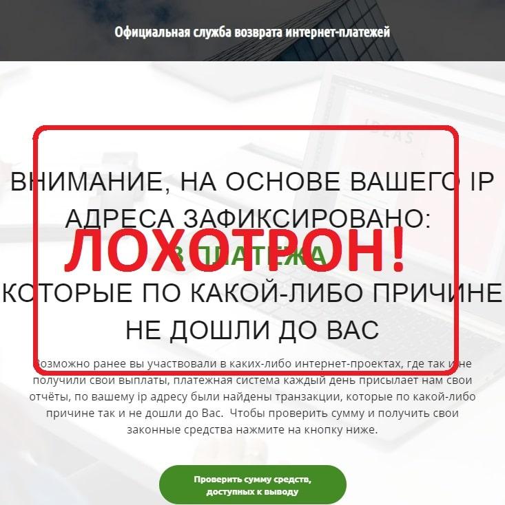 Официальная служба возврата интернет-платежей. Отзывы
