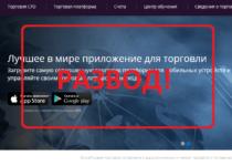 Отзывы о Opteck — торговая платформа