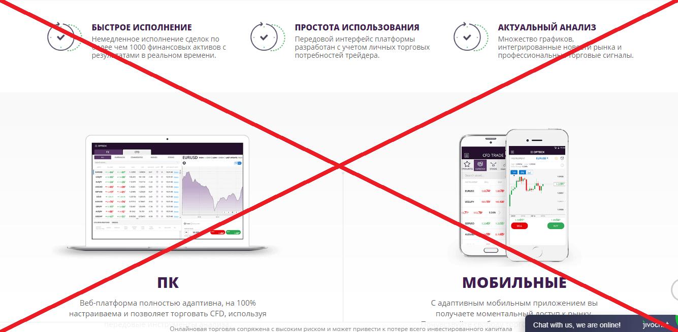 Отзывы о Opteck - торговая платформа