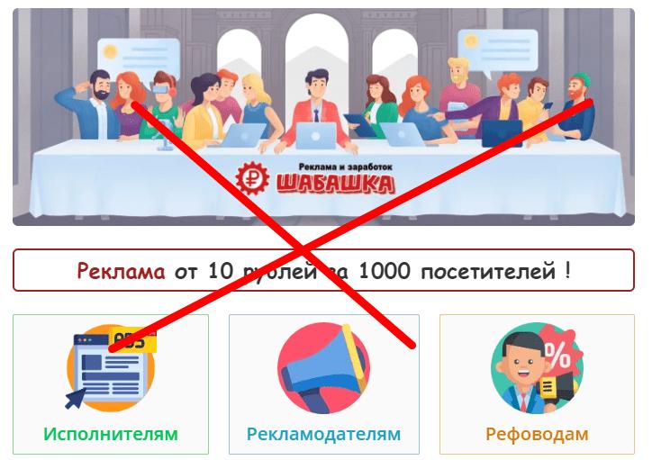 Отзывы о Shabashka - реклама и заработок