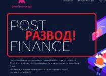 Отзывы о Post Finance — сомнительный банк