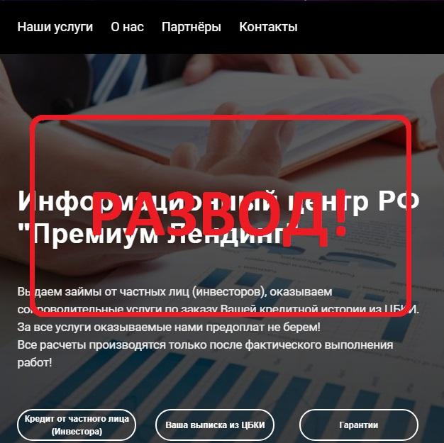 Займы от частных лиц в москве отзывы