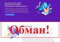 PrimalChain — отзывы о платформе