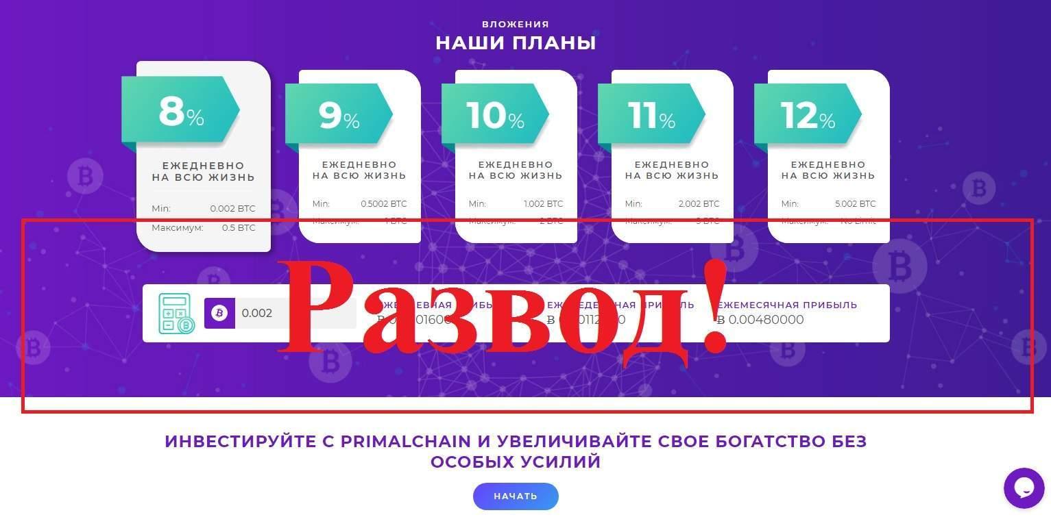 PrimalChain - отзывы о платформе