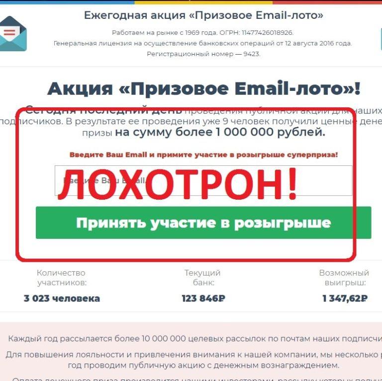 Ежегодная акция Призовое Email-лото. Отзывы