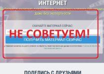 Проект Готовых Решений от Виталия Тимофеева