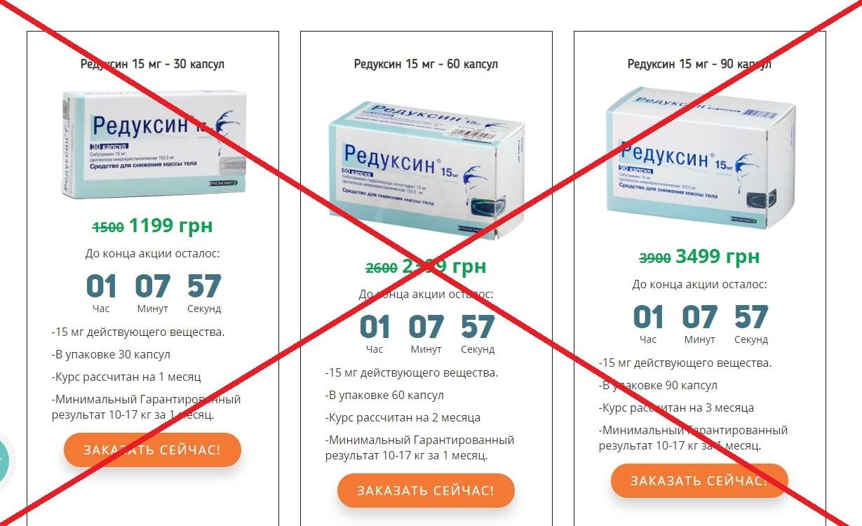 Редуксин таблетки отзывы худеющих 2018
