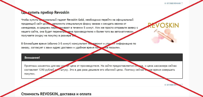 Revoskin - реальные отзывы