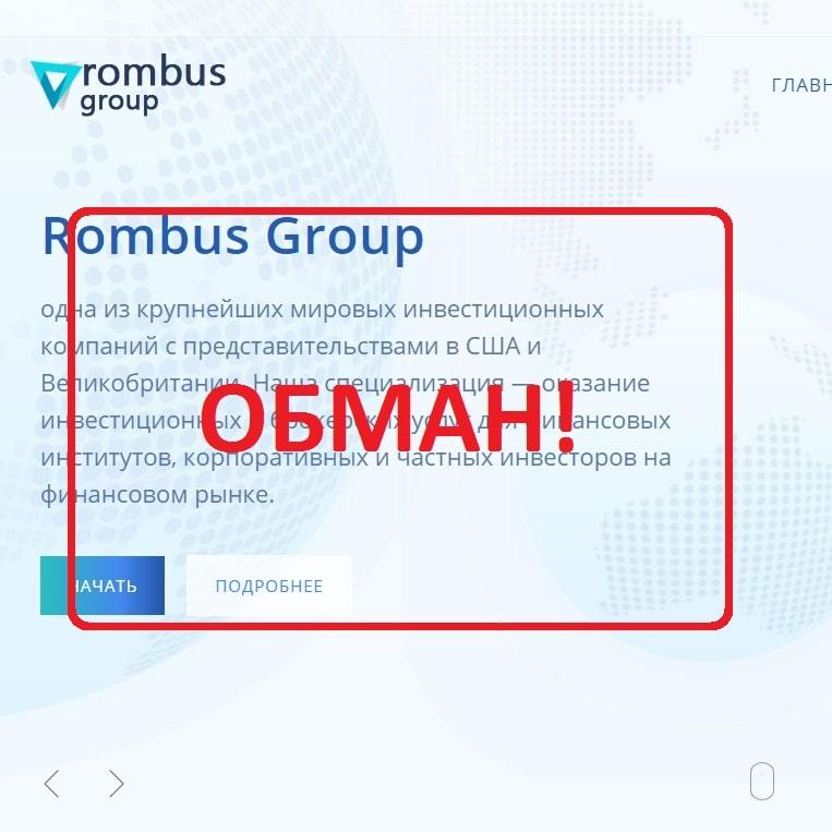 Отзывы о Rombus Group — брокерские услуги