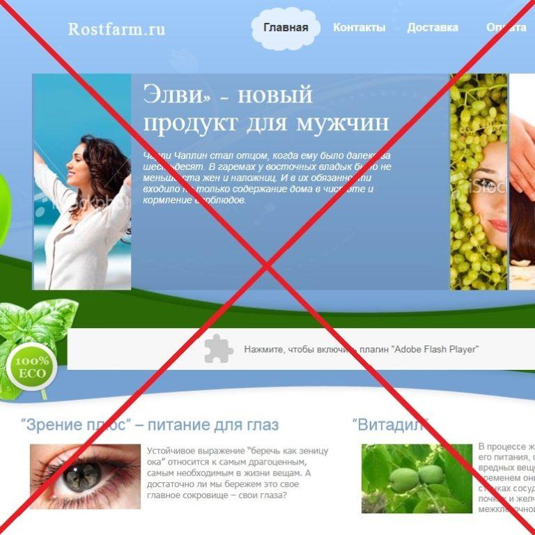 Rostfarm — Ростовская фармацевтическая фабрика, отзывы