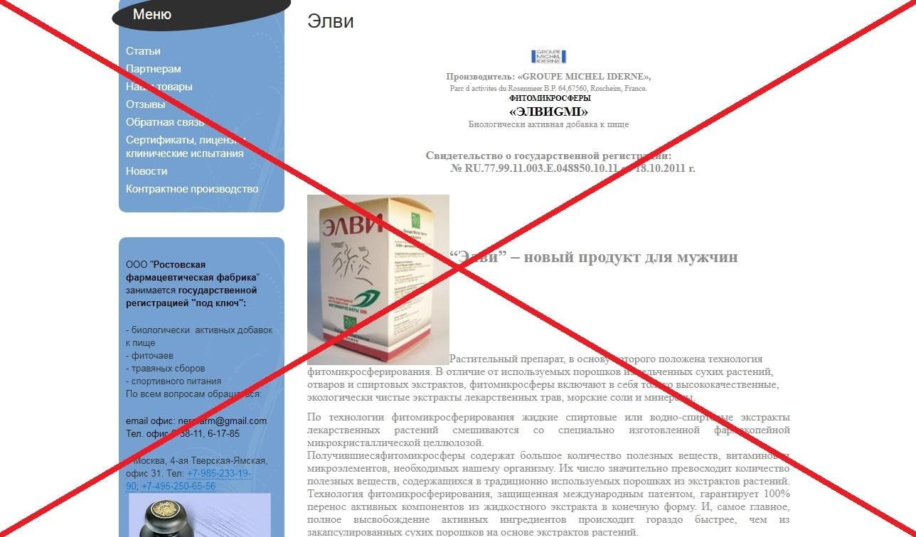 Rostfarm - Ростовская фармацевтическая фабрика, отзывы