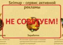Отзывы о Seimup — сервис активной рекламы