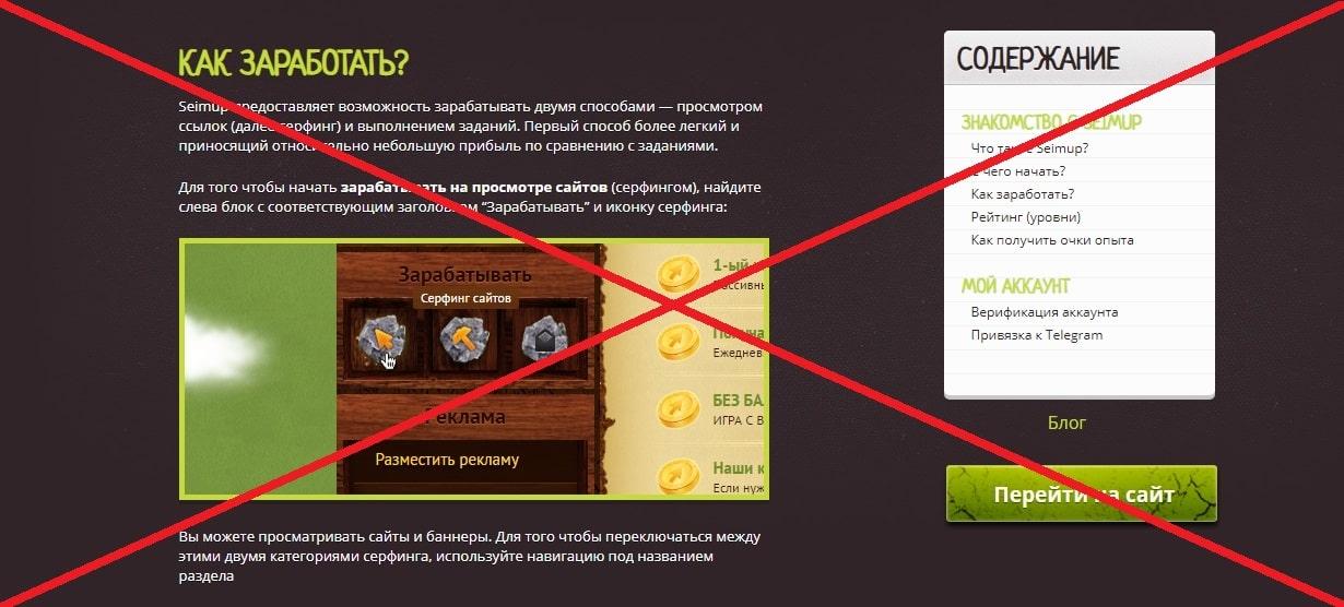 Отзывы о Seimup - сервис активной рекламы