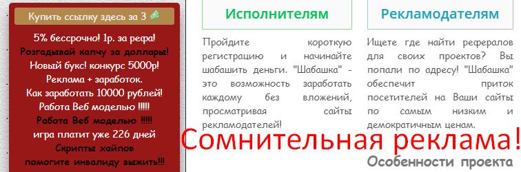 Shabashka плохая реклама
