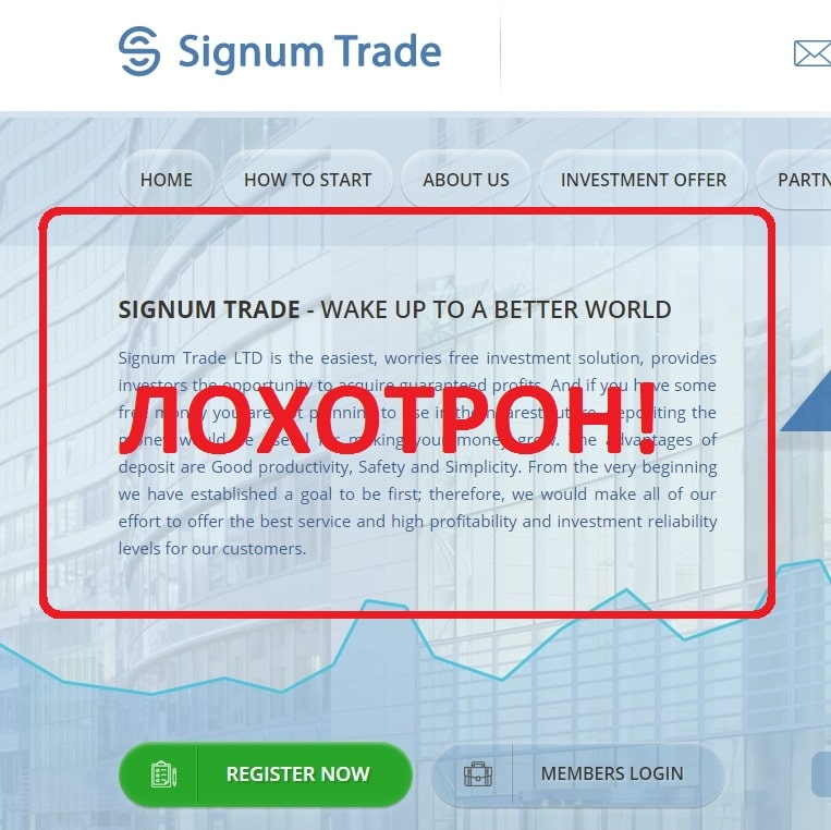 Signum Trade — большая прибыль. Отзывы