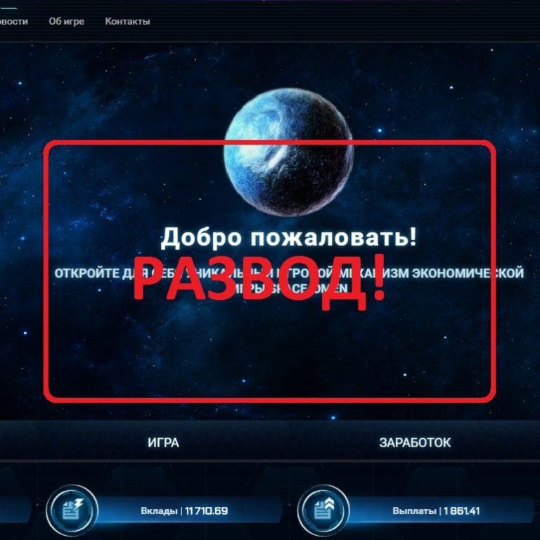 Space Omen — экономическая игра. Отзывы