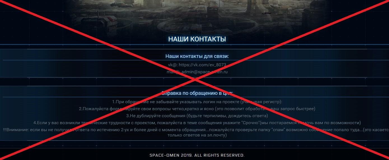 Space Omen - экономическая игра. Отзывы