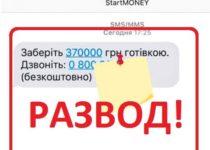 Отзывы о StartMoney — развод через СМС