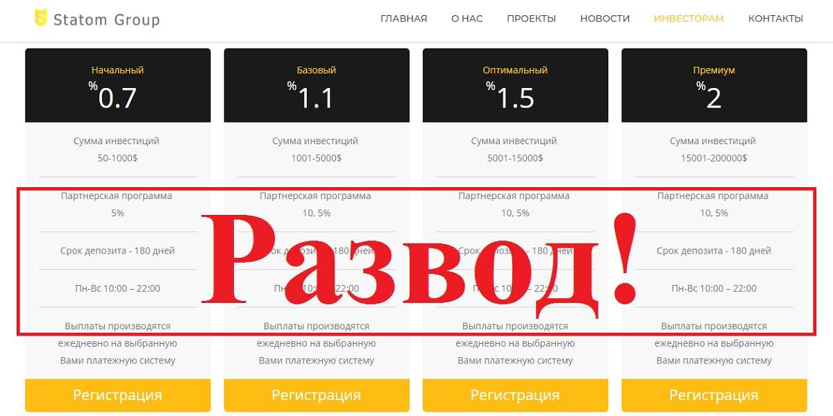 Отзывы о Statom Group - инвестиции в компанию rsgr.ru