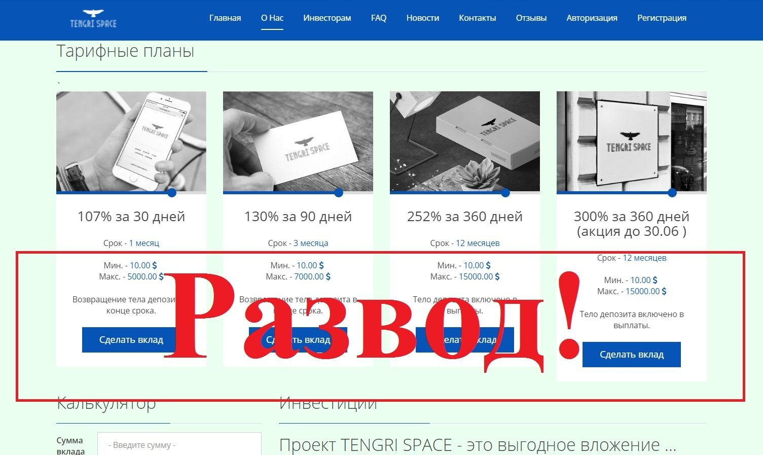 TENGRI SPACE – отзывы о проекте tengri.space